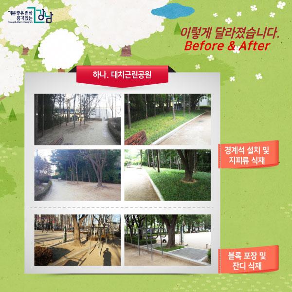대치근린공원 비포 앤 애프터