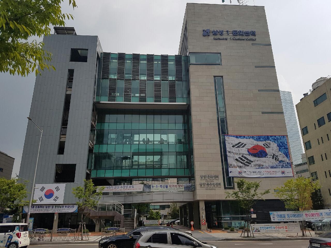 삼성1동주민센터