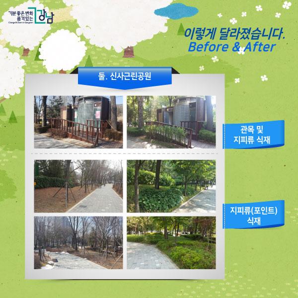 신사근린공원 비포 앤 애프터