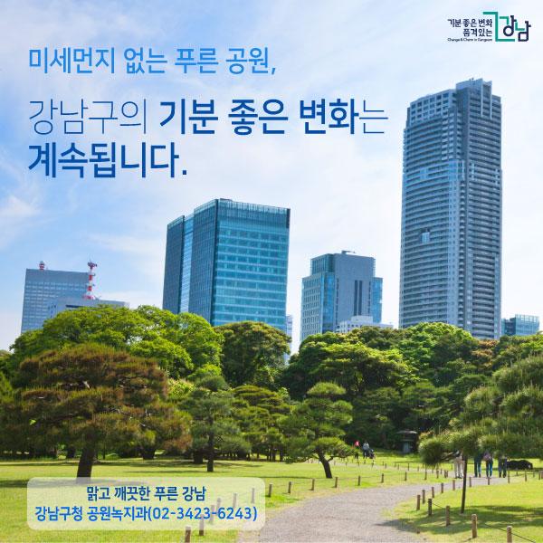 미세먼지 없는 푸른 공원, 강남구의 기분 좋은 변화는 계속됩니다. 맑고 깨끗한 푸른 강남 강남구청 공원녹지과(02-3423-6243)