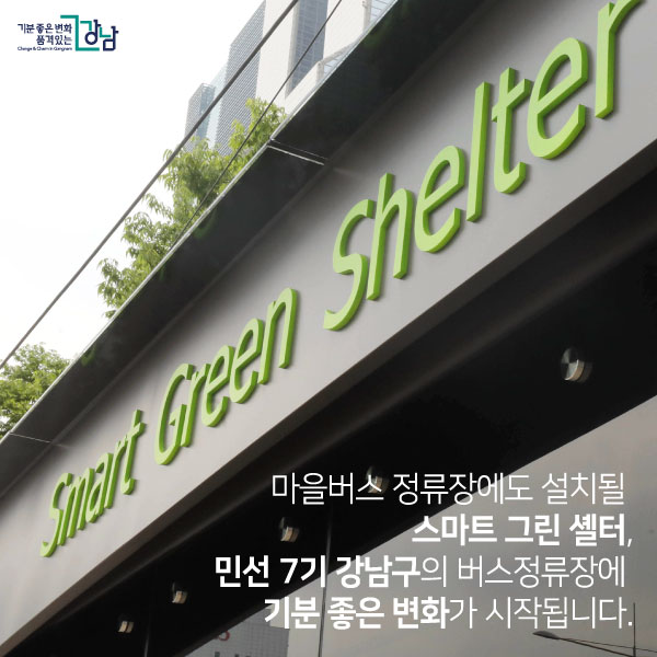 마을버스 정류장에도 설치될 스마트 그린 셸터, 민선 7기 강남구의 버스정류장에 기분 좋은 변화가 시작됩니다.