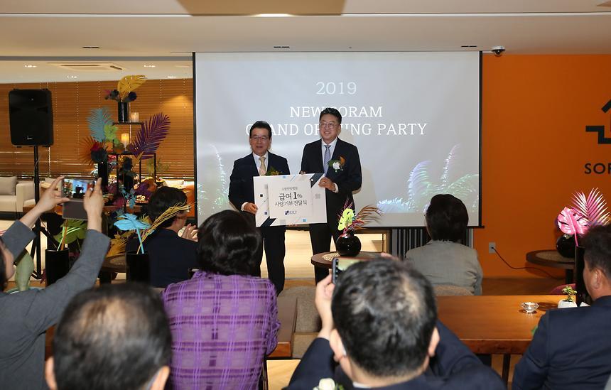 삼성2동은 지역 내 위치한 소람한방병원(봉은사로 458)이 병원직원 약 200여명 급여의 1% 기부를 통해 위기가구 후원에 앞장서고 있다고 전했다.