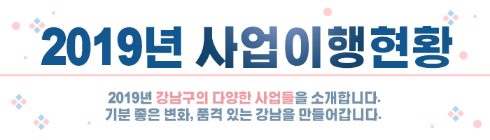 2019년 사업이행현황 배너