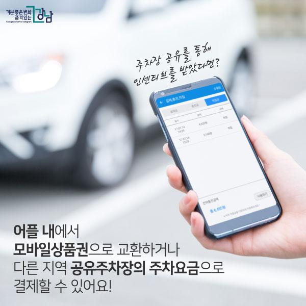 주차장 공유를 통해 인센티브를 받았다면? 어플 내에서 모바일상품권으로 교환하거나  다른 지역 공유주차장의 주차요금으로 결제할 수 있어요!