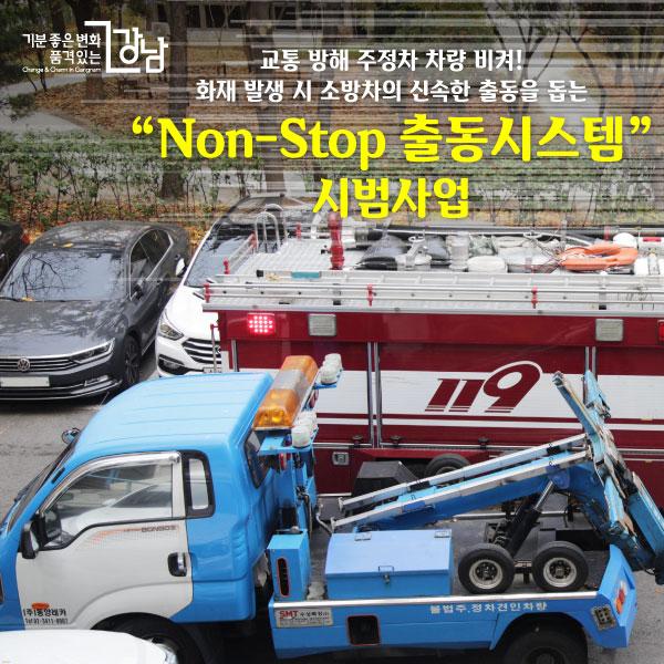 """교통 방해 주정차 차량 비켜!화재 발생 시 소방차의 신속한 출동을 돕는""""Non-Stop 출동시스템"""" 시범사업"""