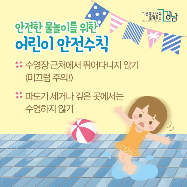 안전한 물놀이를 위한 어린이 안전수칙 - 수영장 근처에서 뛰어다니지 않기 - 파도가 세거나 깊은 곳에서는 수영하지 않기