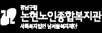 강남논현노인복지관CI