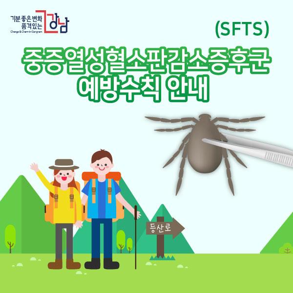 중증열성혈소판감소증후군(SFTS) 예방수칙 안내