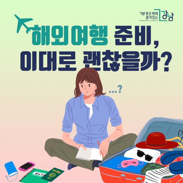 해외여행 준비, 이대로 괜찮을까?