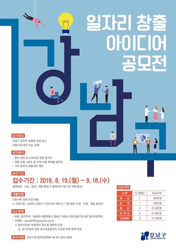 강남구 일자리 창출 아이디어 공모전 포스터