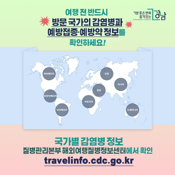 여행 전 반드시 방문 국가의 감염병과 예방접종·예방약 정보를 확인하세요!  ▶국가별 감염병 정보 질병관리본부 해외여행질병정보센터에서 확인   (http://travelinfo.cdc.go.kr)