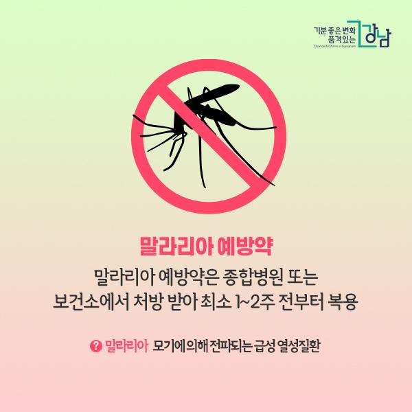 ▶말라리아 예방약 - 말라리아 예방약은 종합병원 또는 보건소에서 처방 받아 최소 1~2주 전부터 복용  말라리아? 모기에 의해 전파되는 급성 열성질환