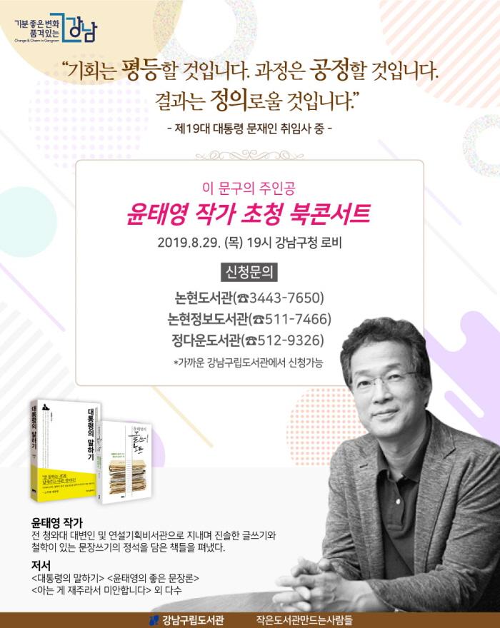 윤태영 북콘서트