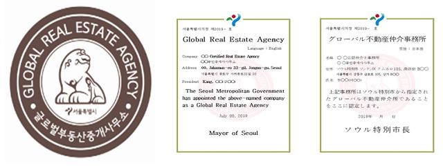 글로벌 부동산중개사무소