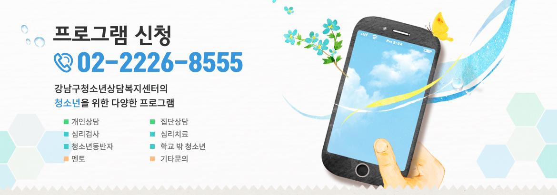 프로그램 신청 02-2226-8555 강남구청소년상담복지센터의 청소년을 위한 다양한 프로그램