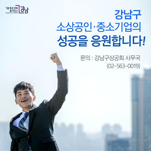 강남구 소상공인ㆍ중소기업의 성공을 응원합니다!문의 : 강남구상공회 사무국(02-563-0019)