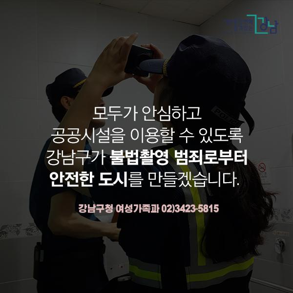 [카드뉴스] 몰래카메라 탐지기로 확실하게 점검하세요!