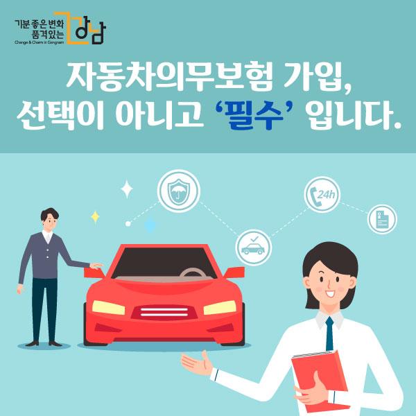 [카드뉴스] 자동차의무보험 가입,  선택이 아니고 '필수'입니다.