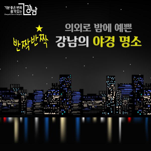 [카드뉴스] 의외로 밤에 예쁜 강남의 야경 명소