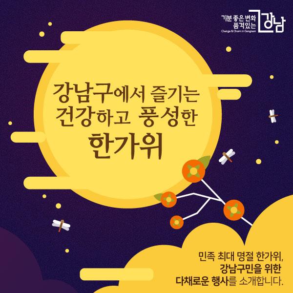 [카드뉴스] 강남에서 즐기는 건강하고 풍성한 한가위