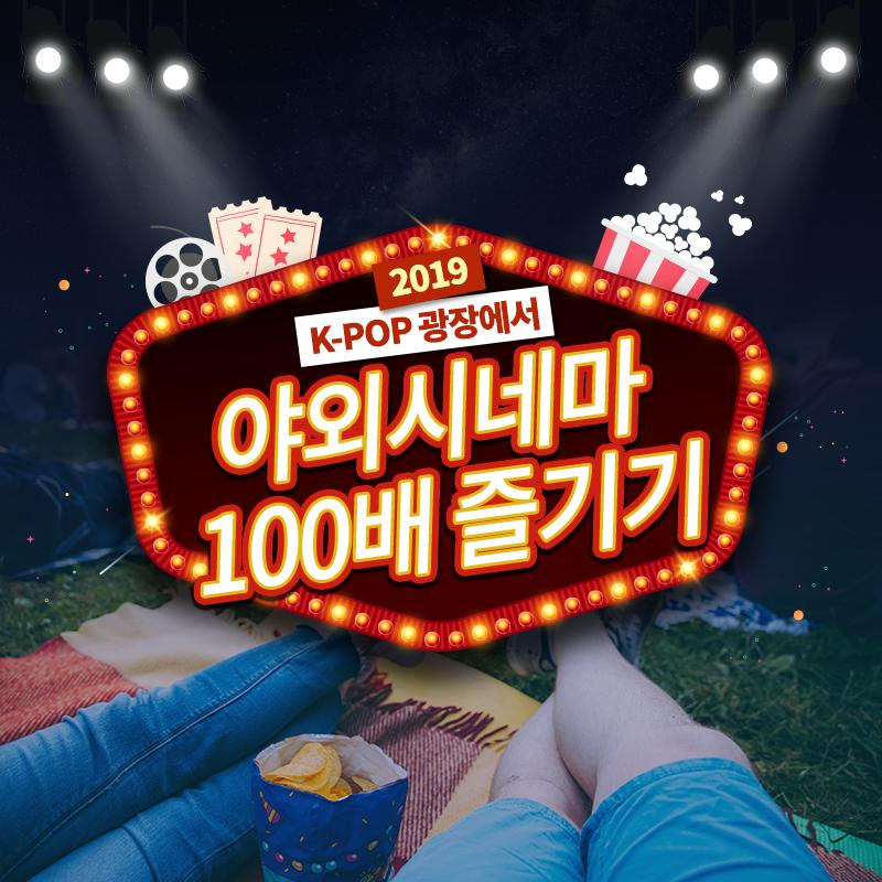 [2019 강남페스티벌] 야외시네마 100배 즐기기!