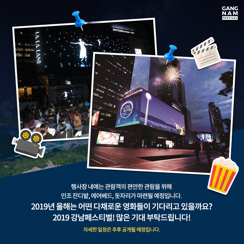 2019 K-POP 광장에서 펼쳐지는 야외시네마 100배 즐기기!