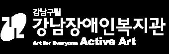 강남장애인복지관CI