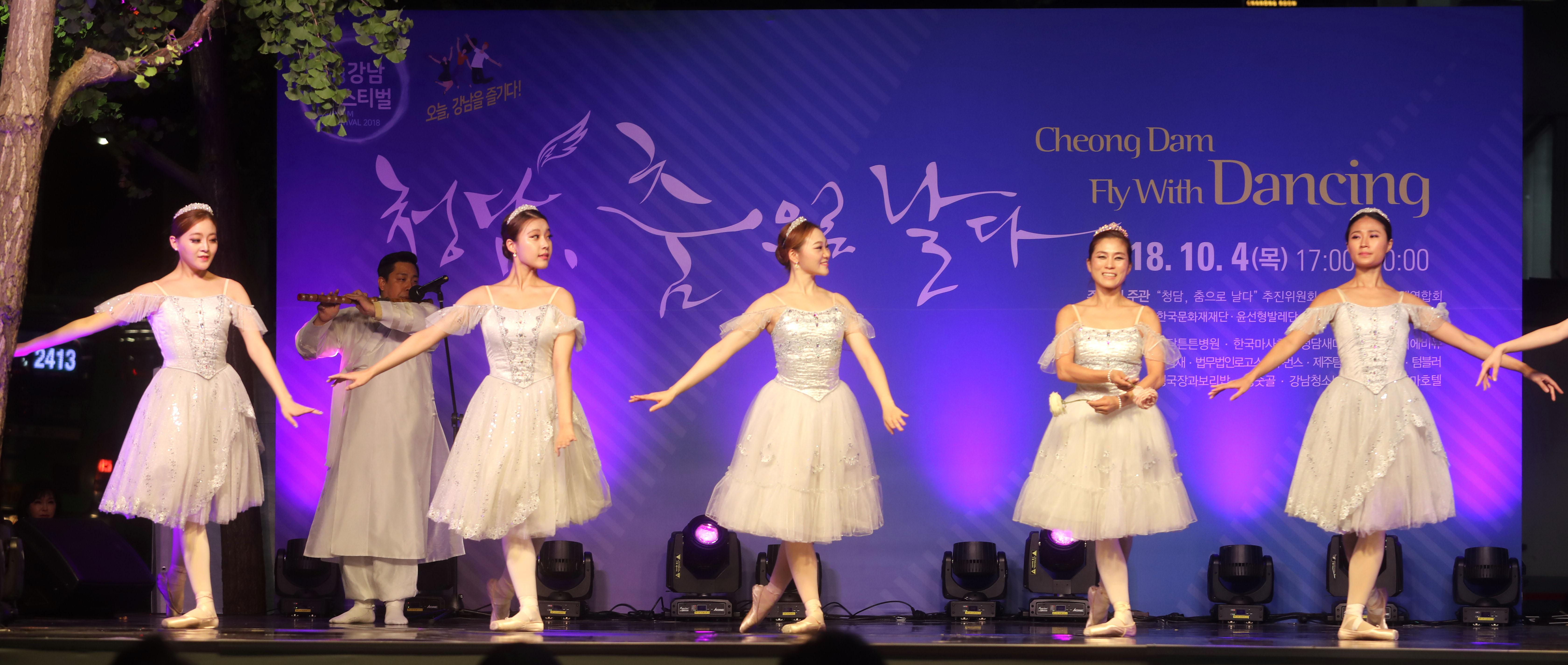 지난해 청담동 튼튼병원 앞에서 펼쳐진 '청담, 춤으로 날다' 공연 모습