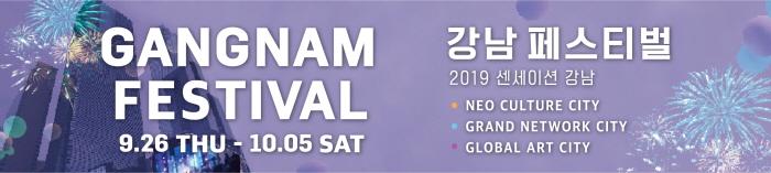 강남페스티벌 9.26-10.05