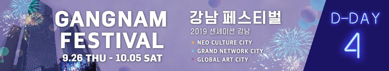 2019 GANGNAM FESTIVAL 9.26 THU - 10.05 SAT