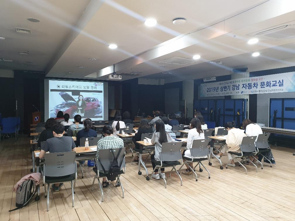강남구(구청장 정순균)는 10월 22~25일 4일간 초보운전자도 쉽게 배우고 따라할 수 있는'강남 자동차 문화교실'을 운영한다.