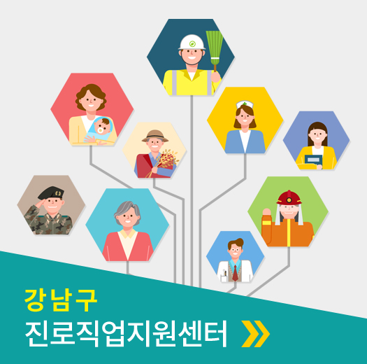 강남구 진로직업지원센터 바로가기