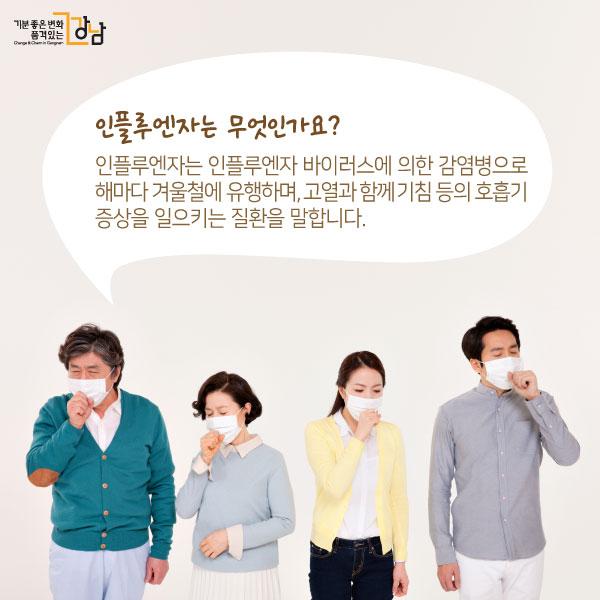 인플루엔자는 무엇인가요?인플루엔자는 인플루엔자 바이러스에 의한 감염병으로 해마다 겨울철에 유행하며, 고열과 함께 기침 등의 호흡기 증상을 일으키는 질환을 말합니다.