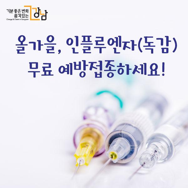 올가을, 인플루엔자(독감) 무료 예방접종하세요!
