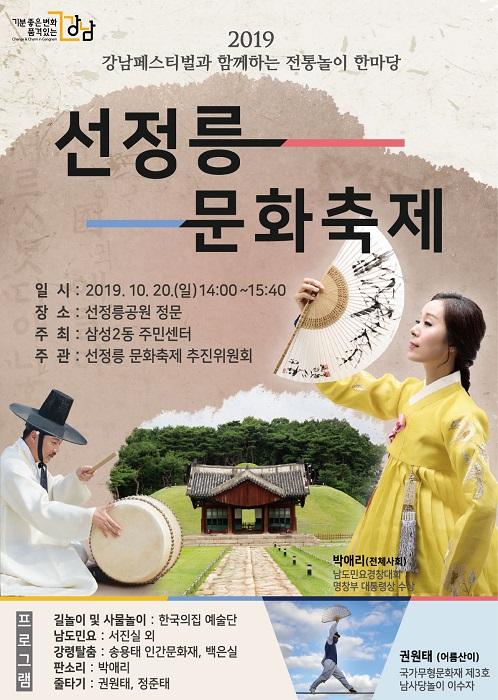 선정릉 문화축제
