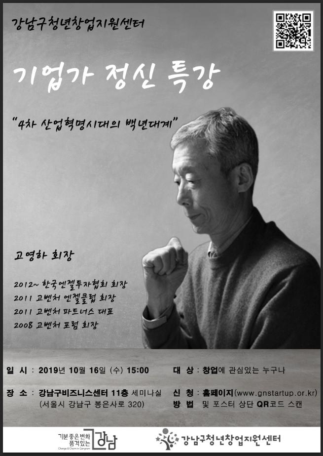 강남구청년창업지원센터 기업가 정신 특강