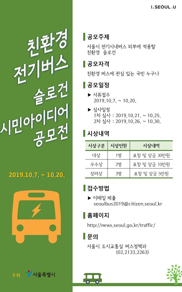 서울시 친환경 전기버스 슬로건 공모
