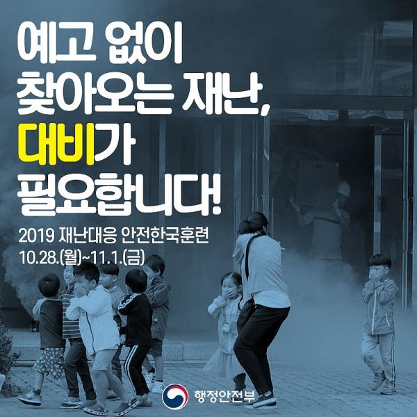 [카드뉴스] 2019 재난대응 안전한국훈련