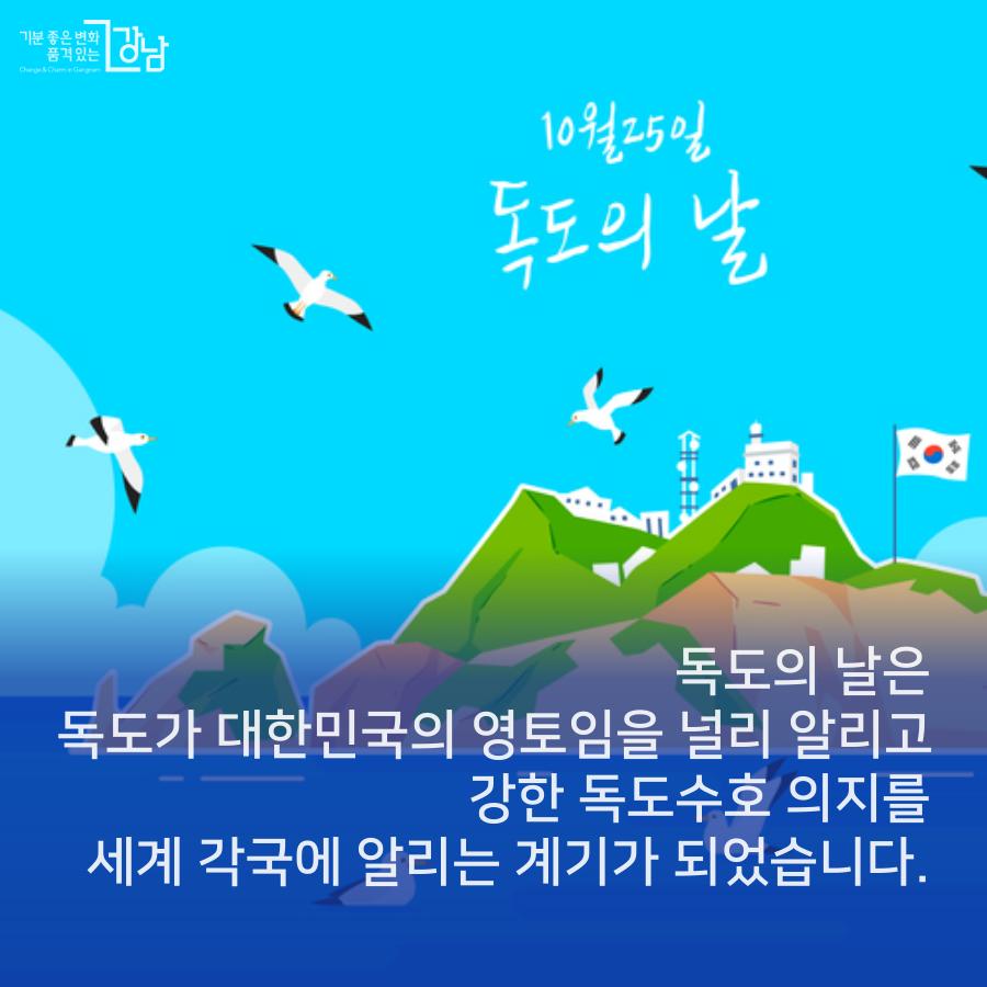 1900년 10월 25일 고종황제가 독도를 울릉도의 부속 섬으로 명시한 것을 기념하기 위해 제정한 날입니다.