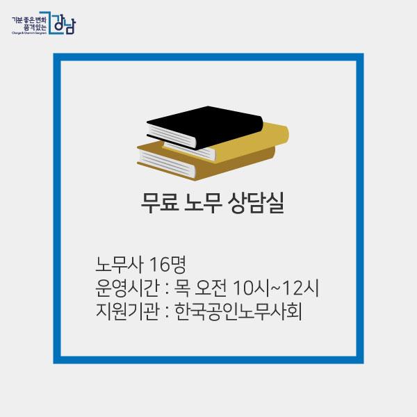 ③무료 노무 상담실  노무사 16명  운영시간: 목 오전 10시~12시  지원기관: 한국공인노무사회