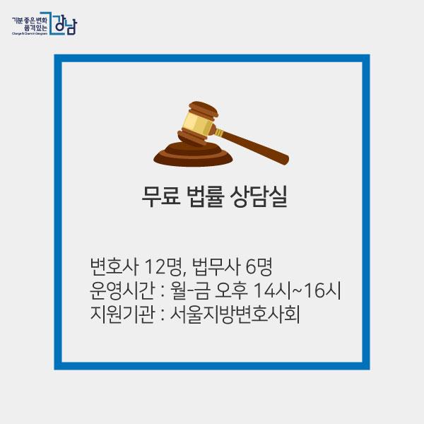 ①무료 법률 상담실 변호사 12명, 법무사 6명 운영시간: 월-금 오후 14시~16시  지원기관: 서울지방변호사회