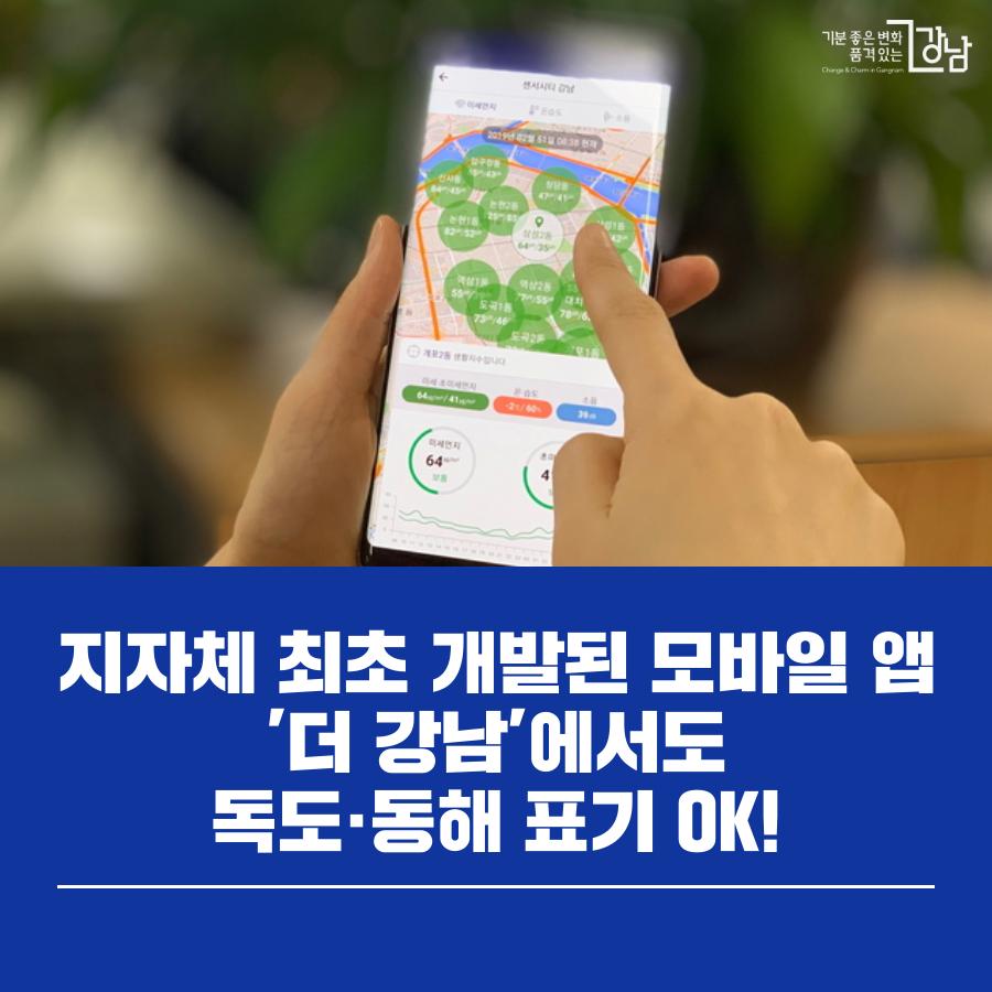 최근 출시된 강남구의 모바일 애플리케이션, '더 강남'도 독도 표기 OK!