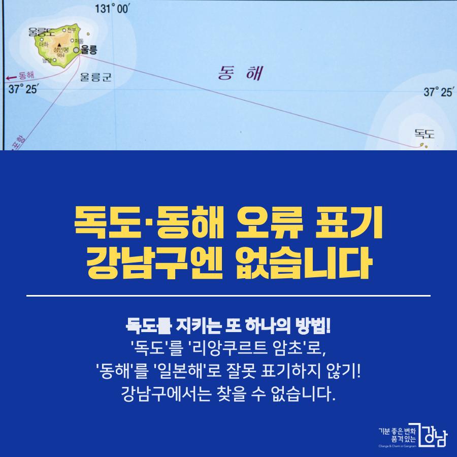 강남구 홈페이지에는 독도·동해 표기 오류 없다