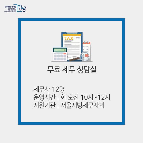 ②무료 세무 상담실  세무사 12명  운영시간: 화 오전 10시~12시  지원기관: 서울지방세무사회