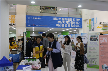 2019 자활박람회 개최 (2019.09.25)