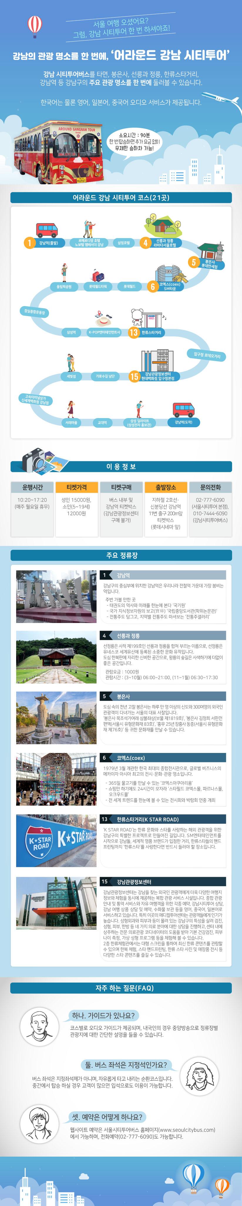 서울 여행 오셨어요? 그럼, 강남 시티투어 한 번 하셔야죠!강남의 관광 명소를 한 번에, '어라운드 강남 시티투어'