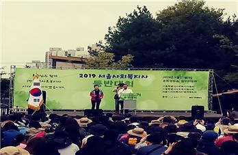 서울시 사회복지사 걷기대회 (2019.09.21)