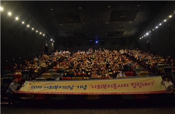 사회복지종사자 힐링데이(영화관람) (2019.09.26)