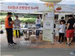 강남구마을축제 도시(都市)락(樂) (2019.09.28)