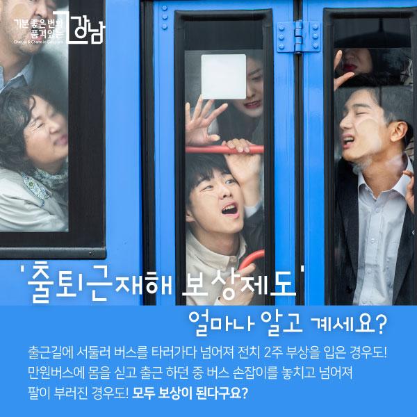 [카드뉴스] '출퇴근재해 보상제도' 얼마나 알고 계세요?